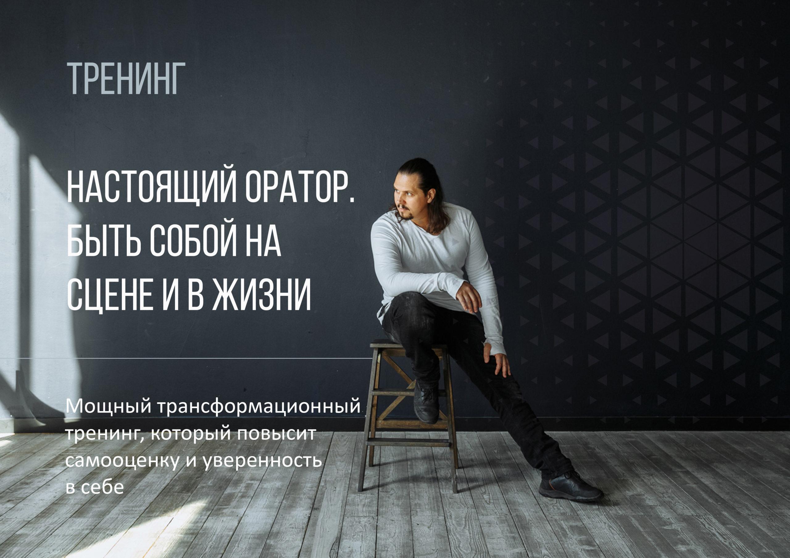 05 Настоящий оратор Афиша