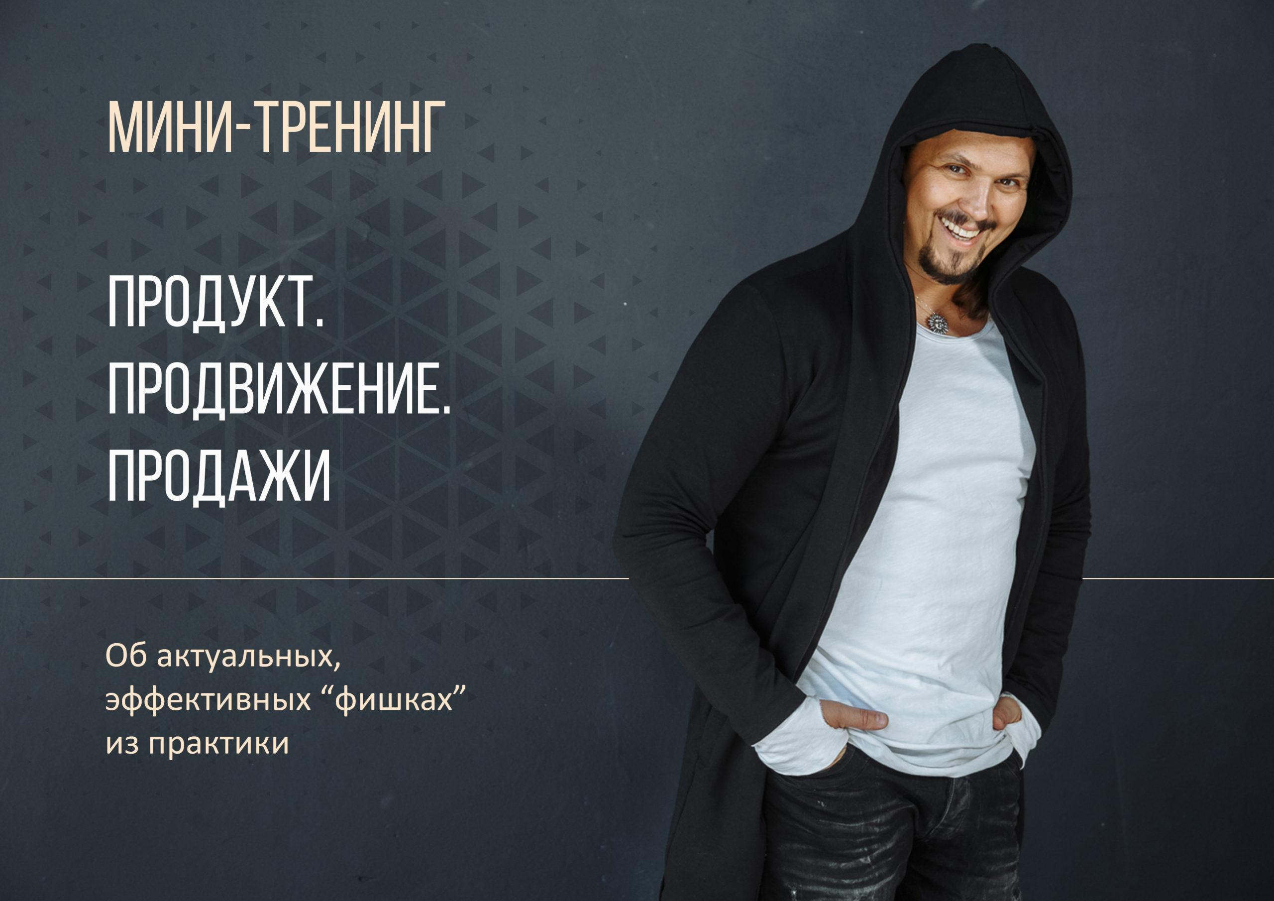 08 Продукт Продвижение Продажи Афиша
