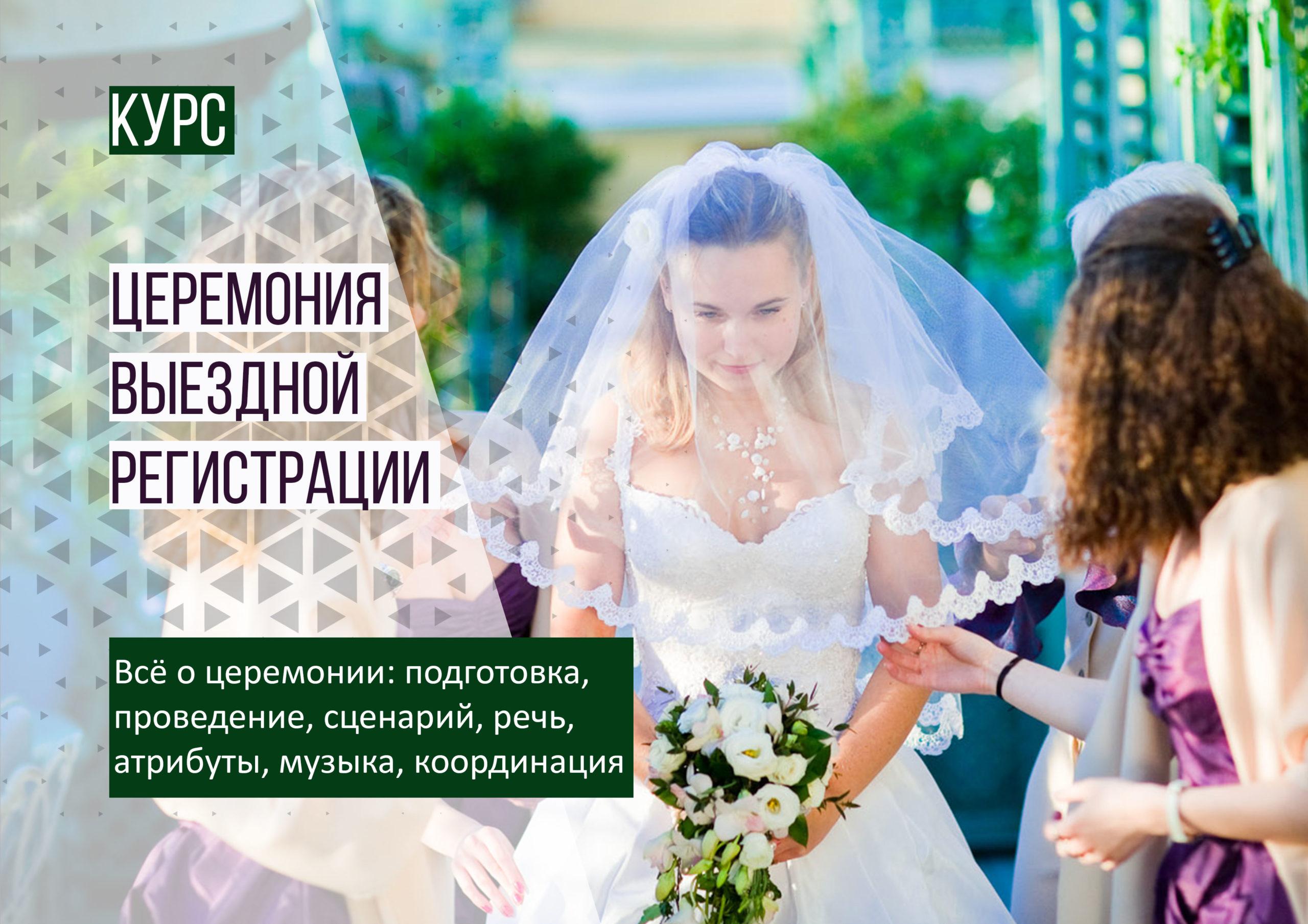 02-Церемония-выездной-регистрации