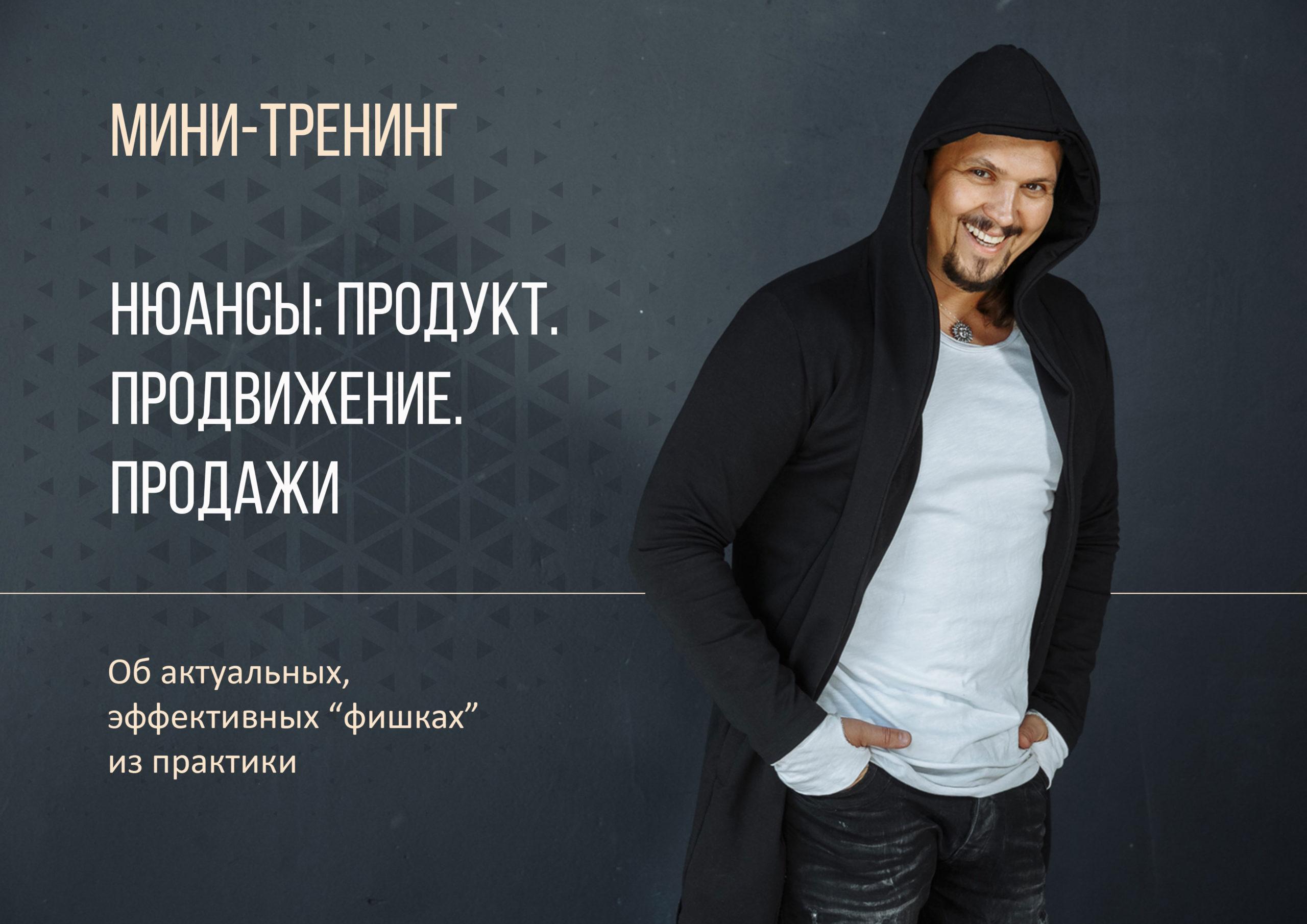 08-Продукт-Продвижение-Продажи-Афиша