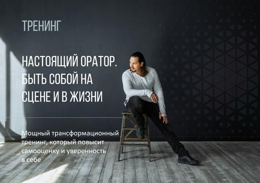 05-Настоящий-оратор-Афиша1