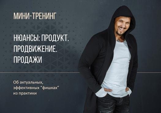08-Продукт-Продвижение-Продажи-Афиша1