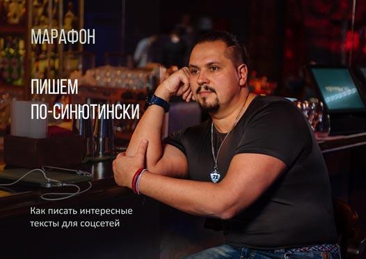 09-Пишем-по-синютински-Афиша1